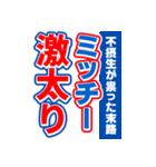ミッチーのスポーツ新聞(個別スタンプ:29)