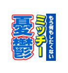 ミッチーのスポーツ新聞(個別スタンプ:30)