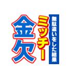 ミッチーのスポーツ新聞(個別スタンプ:32)