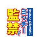 ミッチーのスポーツ新聞(個別スタンプ:34)