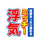 ミッチーのスポーツ新聞(個別スタンプ:35)