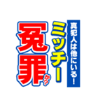 ミッチーのスポーツ新聞(個別スタンプ:36)