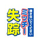 ミッチーのスポーツ新聞(個別スタンプ:37)