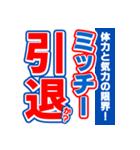 ミッチーのスポーツ新聞(個別スタンプ:38)