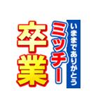 ミッチーのスポーツ新聞(個別スタンプ:39)