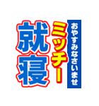 ミッチーのスポーツ新聞(個別スタンプ:40)