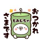 【もみじ】専用3(個別スタンプ:01)