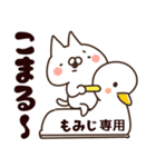 【もみじ】専用3(個別スタンプ:06)