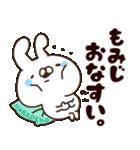 【もみじ】専用3(個別スタンプ:07)