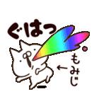 【もみじ】専用3(個別スタンプ:10)