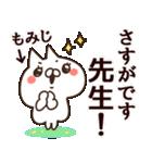 【もみじ】専用3(個別スタンプ:11)