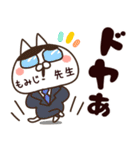 【もみじ】専用3(個別スタンプ:12)