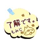 【もみじ】専用3(個別スタンプ:14)