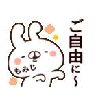 【もみじ】専用3(個別スタンプ:15)