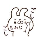 【もみじ】専用3(個別スタンプ:17)