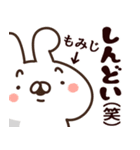 【もみじ】専用3(個別スタンプ:18)