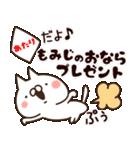 【もみじ】専用3(個別スタンプ:23)