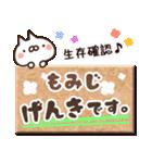 【もみじ】専用3(個別スタンプ:32)