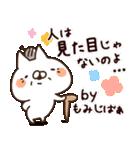 【もみじ】専用3(個別スタンプ:37)