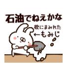 【もみじ】専用3(個別スタンプ:38)