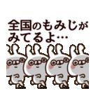 【もみじ】専用3(個別スタンプ:40)