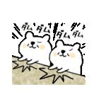 ウゴウゴくまさん(時に激しくっ)(個別スタンプ:24)
