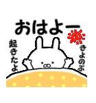◆◇ きよのぶ ◇◆ 専用の名前スタンプ(個別スタンプ:01)