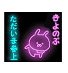 ◆◇ きよのぶ ◇◆ 専用の名前スタンプ(個別スタンプ:02)