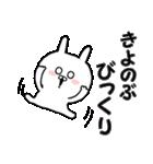 ◆◇ きよのぶ ◇◆ 専用の名前スタンプ(個別スタンプ:06)