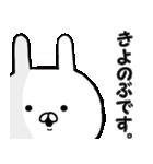 ◆◇ きよのぶ ◇◆ 専用の名前スタンプ(個別スタンプ:07)
