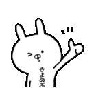 ◆◇ きよのぶ ◇◆ 専用の名前スタンプ(個別スタンプ:08)