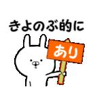 ◆◇ きよのぶ ◇◆ 専用の名前スタンプ(個別スタンプ:09)