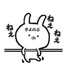◆◇ きよのぶ ◇◆ 専用の名前スタンプ(個別スタンプ:10)