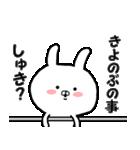 ◆◇ きよのぶ ◇◆ 専用の名前スタンプ(個別スタンプ:11)