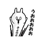 ◆◇ きよのぶ ◇◆ 専用の名前スタンプ(個別スタンプ:15)