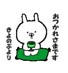 ◆◇ きよのぶ ◇◆ 専用の名前スタンプ(個別スタンプ:16)