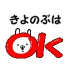 ◆◇ きよのぶ ◇◆ 専用の名前スタンプ(個別スタンプ:17)