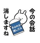 ◆◇ きよのぶ ◇◆ 専用の名前スタンプ(個別スタンプ:19)