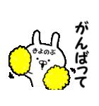 ◆◇ きよのぶ ◇◆ 専用の名前スタンプ(個別スタンプ:20)