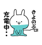 ◆◇ きよのぶ ◇◆ 専用の名前スタンプ(個別スタンプ:22)