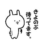 ◆◇ きよのぶ ◇◆ 専用の名前スタンプ(個別スタンプ:27)