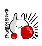 ◆◇ きよのぶ ◇◆ 専用の名前スタンプ(個別スタンプ:28)