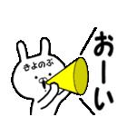 ◆◇ きよのぶ ◇◆ 専用の名前スタンプ(個別スタンプ:30)