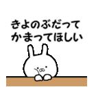 ◆◇ きよのぶ ◇◆ 専用の名前スタンプ(個別スタンプ:34)