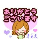 ♦きよえ専用スタンプ♦②大人かわいい(個別スタンプ:13)