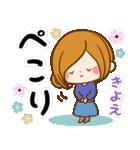♦きよえ専用スタンプ♦②大人かわいい(個別スタンプ:17)