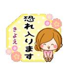 ♦きよえ専用スタンプ♦②大人かわいい(個別スタンプ:18)