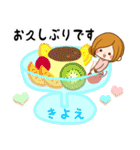 ♦きよえ専用スタンプ♦②大人かわいい(個別スタンプ:31)