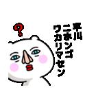 「平川」のくまくまスタンプ(個別スタンプ:02)