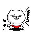 「平川」のくまくまスタンプ(個別スタンプ:03)